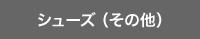 シューズ(その他)