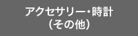 アクセサリー・時計(その他)